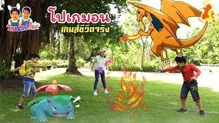 โปเกมอน Pokémon in Real Life  วิน vs ริว ใครจะชนะ เกมชีวิตจริง - วินริวสไมล์