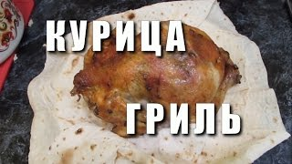 Приготовить КУРИЦУ ГРИЛЬ дома в духовке