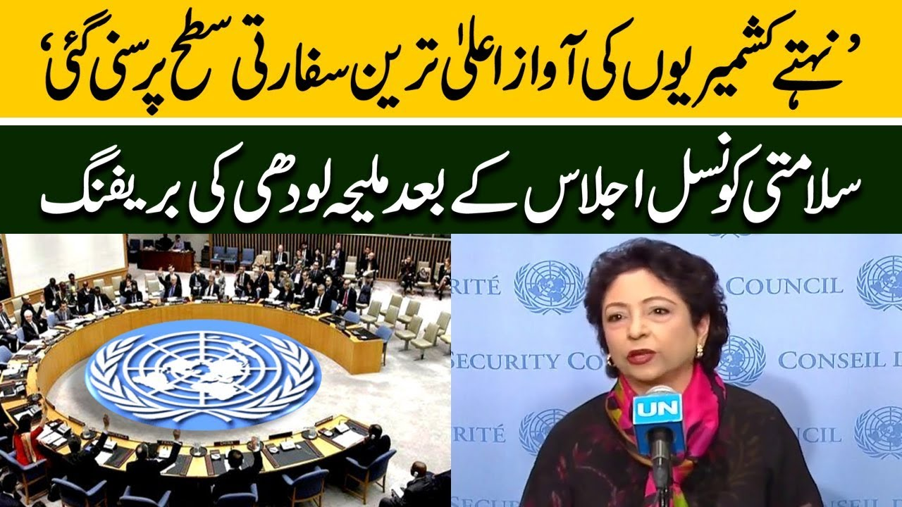 Maleeha Lodhi Media Talk in United Nations | 16 August 2019