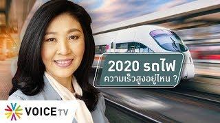 สุมหัวคิด - ถ้าไม่มี รปห. จะได้นั่งรถไฟความเร็วสูงปี 2020ไหม?