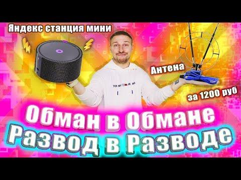 Так меня еще не разводили! Что мне сказали в Яндекс!