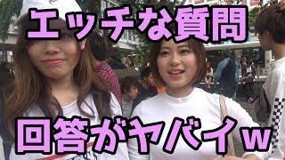【渋谷】女子にエッチな質問してみた【ギャル】