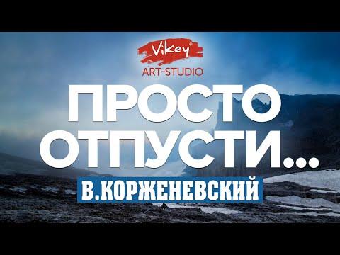 """Стих """"Просто отпусти"""" в исполнении Виктора Корженевского, 0+"""