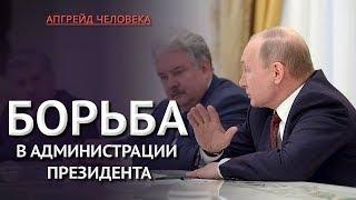 Сменит ли Путин непопулярное правительство? Сергей Бабурин. Апгрейд Человека