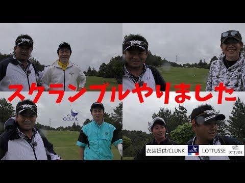 チーム三觜の精鋭コーチ陣が夢のスコアに挑みます!【チームスクランブルゴルフ①】