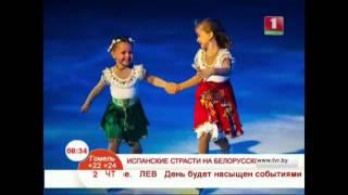Испанские страсти на белорусском льду