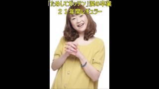 山瀬まみが21年間レギュラーを務めた「ためしてガッテン」 涙の卒業.