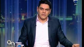 بالفيديو.. معتز عبدالفتاح يوجه رسالة نارية لـ نجل المعزول بسبب ممدوح عبدالعليم