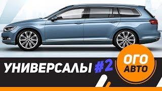Все новые Универсалы в России 2017. 2 часть.
