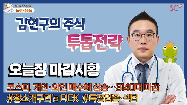 [김현구의 주식 투톱전략] 04.08 황소개구리 김현구의 주목할 만한 업종 · 섹터는?