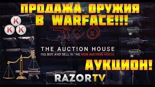 Warface — Зачем нужен чит, когда можно брать на РМ 2.0 Gepard GM6 Lynx kiwi