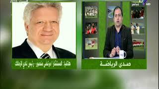 مرتضى منصور : «اللي اختشوا ماتوا.. وبلاش قرف» | صدى الرياضة