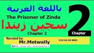 قصة تالتة ثانوي Prisoner of Zinda عربي 2