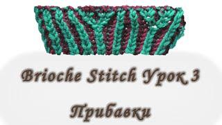 Brioche Stitch. Прибавки. Урок 3.  Вяжем спицами