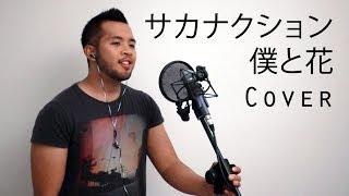 """My cover of """"僕と花"""" - by サカナクション カバーです。 聴いてくださ..."""