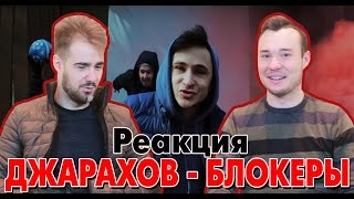 Джарахов - БЛОКЕРЫ | Реакция на клип