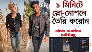 Likee App Slow Motion Video  Editing Bangla Tutorial | like app kivabe video banabo