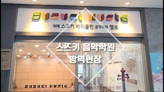 성남 위례 '스즈키 바이올린첼로 음악학원'…
