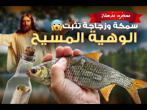 لن تصدق: زجاجة و سمكة تشهد بألوهية المسيح !
