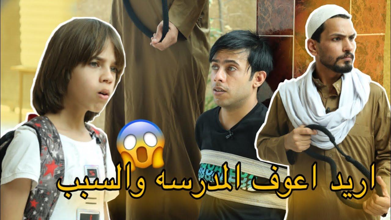 تحشيش مروان يريد يعوف المدرسة ويشتغل باليوتيوب كارثه   كرار الساعدي