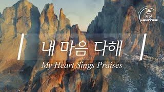 내 마음 다해 My Heart Sings Praises | 스캇 브래너 Scott Brenner | Official Lyric Video