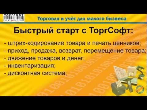 Программа для Учета Товара со сканером штрихкода (2013 г.)