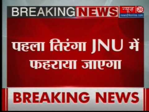 JNU ROW:  Hoisting tricolour to be made compulsory at Central Universities
