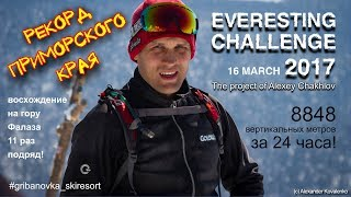 Everesting Challenge 2017 | The project of Alex Chakhlov
