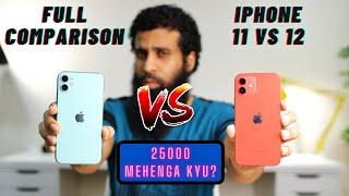 iPhone 12 vs iPhone 11 Full Comparison in Hindi