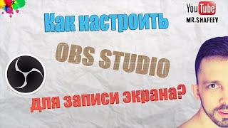 💡Как настроить OBS Studio и видеокарту для записи экрана?💭