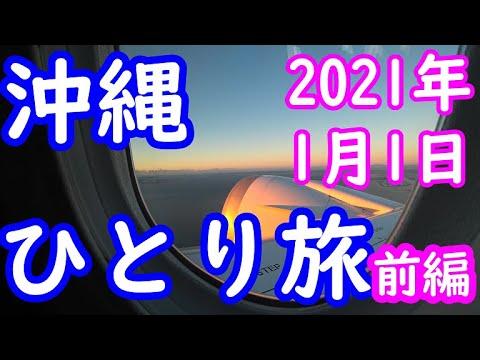 【沖縄旅行】2021年1月1日【穴場スポット】
