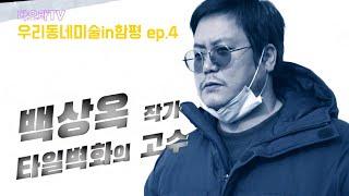 미술전공자가 알려주는 살벌한 타일벽화수업 (feat. …