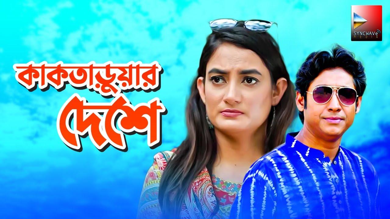 Kaktaruar Deshey।কাকতাড়ুয়ার দেশে। Bangla Romantic Natok 2021, Rawnak Hasan, Aparna Ghose