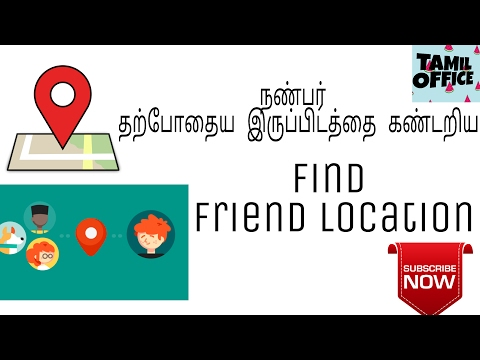 How To Find Friends/Family Members Location | Tamil Office