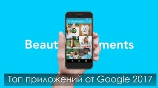 Лучшие приложения за ВЕСЬ 2017 ГОД по версии Google