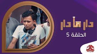 دار مادار | الحلقة 5 - جيم اوفر | محمد قحطان  خالد الجبري  اماني الذماري  رغد المالكي مبروك متاش