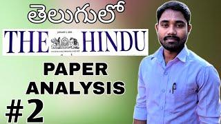 The Hindu News Paper Analysis 2 For Beginners In Telugu By Vara Prasad