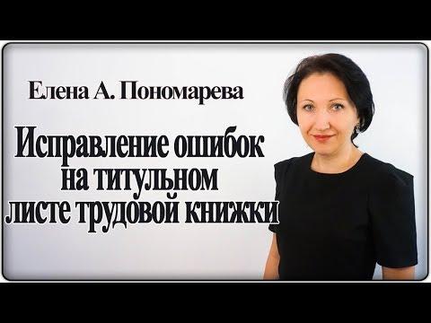 Как исправить ошибку на титульном листе трудовой книжки - Елена А. Пономарева