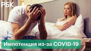 Влияет ли коронавирус на потенцию Эксперты оценили данные о повышенном риске для мужчин после COVID