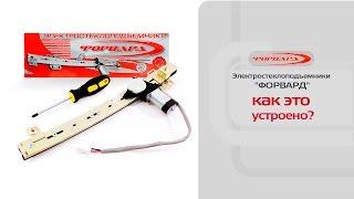 Устройство электрических стеклоподъемников ФОРВАРД(Купить электрические стеклоподъемники