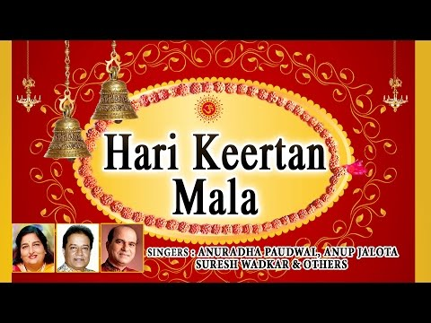 HARI KEERTAN MALA BHAJANS l  AUDIO JUKEBOX