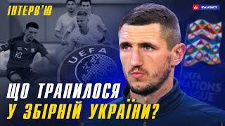 ТЕРМІНОВО Кривцов чому насправді скасували матч Швейцарія Україна