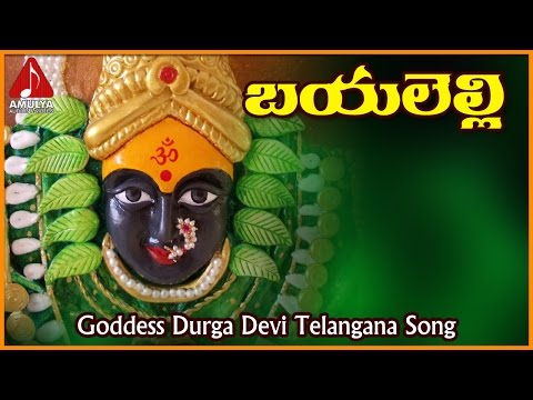 Goddess Durga Devi Telangana Songs | Byalelli Telugu Devotional Folk Song