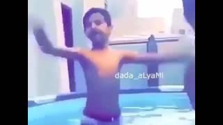 عيال صغار يرقصون في المسبح 😂😂