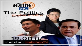 Live :  รายการ The Politics  ข่าวบ้านการเมือง   อังคารที่ 10 กันยายน 2562