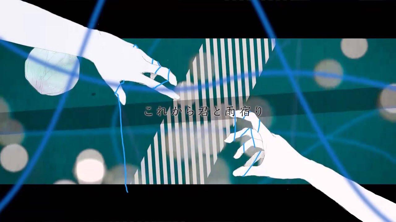 【MV】あやとり/Sou×まふまふ - YouTube