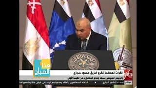 هذا الصباح   الرئيس السيسي يمنح الفريق محمود حجازي وسام الجمهورية من الطبقة الأولى