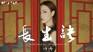 【HD】以冬 - 長生訣 [歌詞字幕][遊戲《長生訣》主題曲][完整高清音質] ♫ Yi Dong - Longevity Tactic