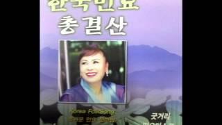한국 민요 (노래 : 김정숙 ) Korea folk song
