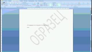 Microsoft Word 2007. Водяной знак